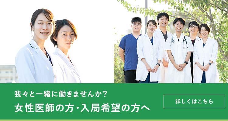 我々と一緒に働きませんか?女性医師の方・入局希望の方へ