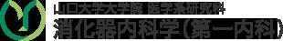 山口大学大学院 医学系研究科 消化器内科学(第一内科)