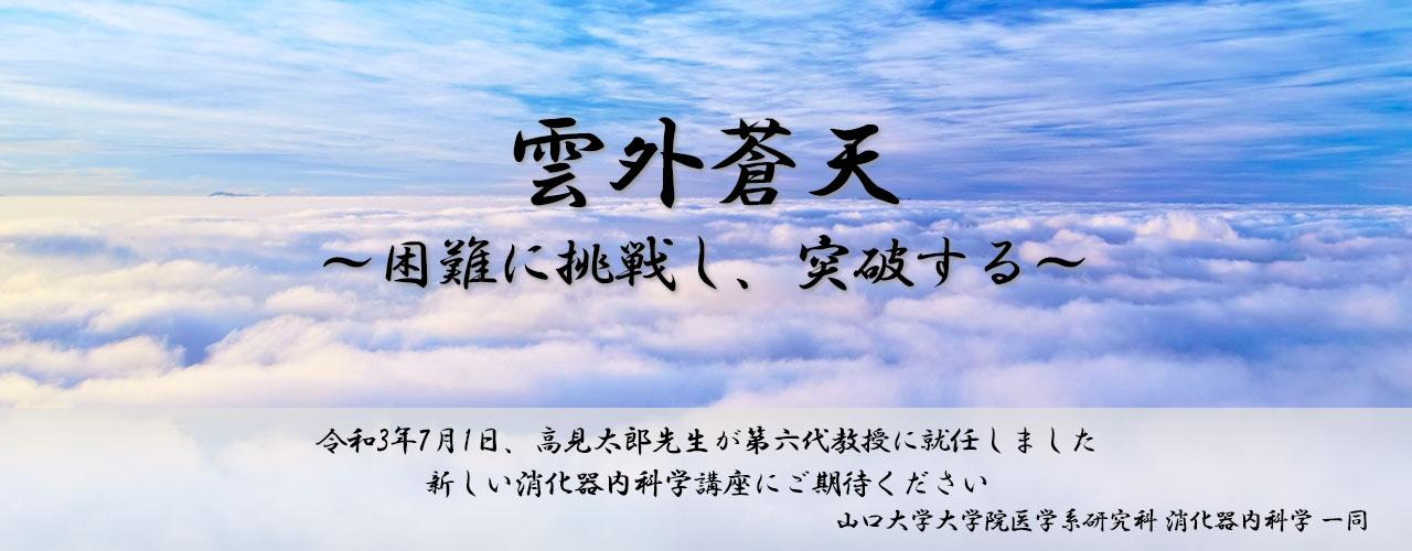令和3年7月1日、高見太郎先生が第六代教授に就任しました。新しい消化器内科学講座にご期待ください。山口大学大学院医学系研究科 消化器内科学 一同
